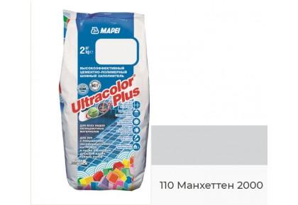 Затирка для швов MAPEI Ultracolor Plus 110 (Манхеттен 2000)